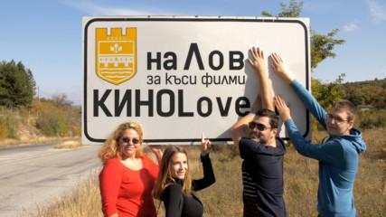 КИНОlove 2018 | Ловеч