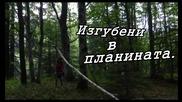 Изгубени в планината | Боянски водопад
