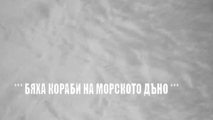 Ново 2017 * Пантелис Пантелидис - Кораби На Морското Дъно + превод