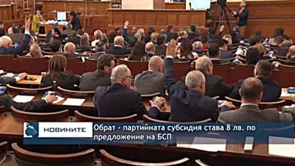 Обрат за партийната субсидия – ГЕРБ, ОП и Воля подкрепиха предложението на БСП за 8 лева субсидия