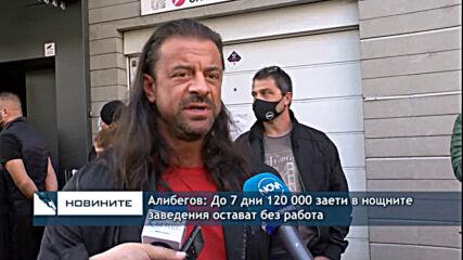 Алибегов: До 7 дни 120 000 заети в нощните заведения остават без работа