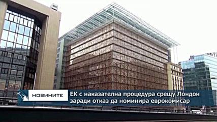 ЕК започва наказателна процедура срещу Лондон
