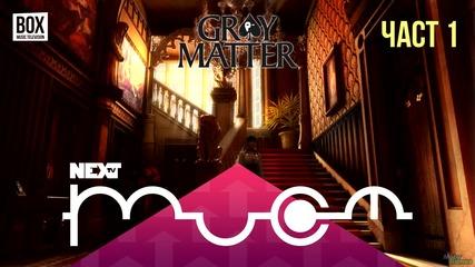 NEXTTV 023: Gray Matter (Част 1) Траян от Петрич