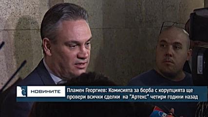 """Пламен Георгиев: Комисията за борба с корупцията ще провери всички сделки с имоти на """"Артекс"""""""