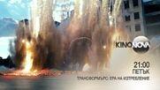 """""""Трансформърс: Ера на изтребление"""" на 29 октомври, петък от 21.00 ч. по KINO NOVA"""