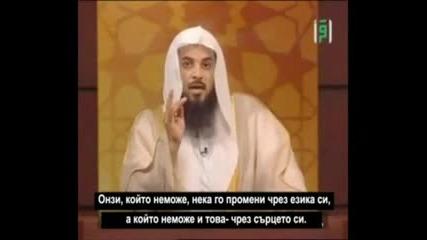 Опровергаване на тези, които претендират че Ислямът е много стриктна религия