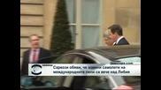 Саркози: Съюзническите  въздушни сили вече защитават жителите на Бенгази