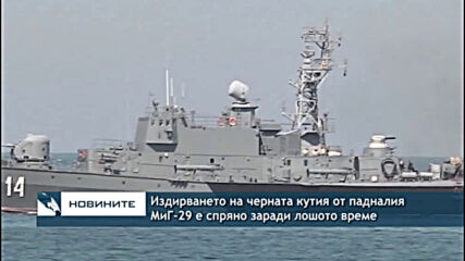 Издирването на черната кутия от падналия МиГ-29 е спряно заради лошото време