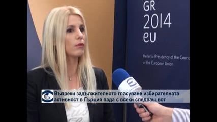 Живеещите в Гърция подкрепят инициативата за реформа в изборното законодателство