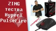 HyperX PulseFire - Може би новият DeathAdder?