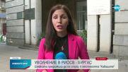 """Уволниха шефката на РИОСВ-Бургас заради строителството на """"Каваците"""""""