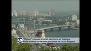 """""""Мудис"""" отново понижи кредитния рейтинг на Украйна"""