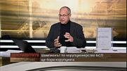 """""""Документите"""" с Антон Тодоров - 23.01.2021 (част 3)"""