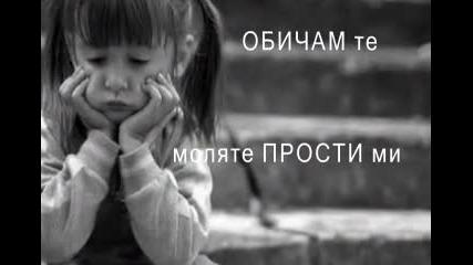 Mi7ko feat. Vicky - Molq Te