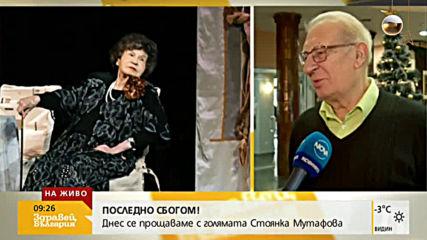 Прощаваме се с великата Стоянка Мутафова