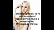 Avril Lavigne - Innocence (превод)