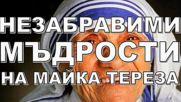 10 Незабравими мъдрости на Майка Тереза