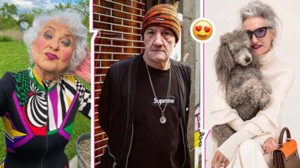 Пенсионери онлайн звезди! Ето кои са най-възрастните Instagram инфлуенсъри