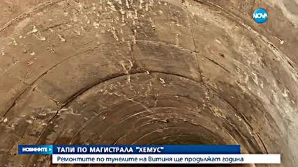 """Още тапи на """"Хемус"""", ремонтите на Витиня продължават"""