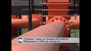 """""""Газпром"""" прави на Украйна отстъпка от 100 долара за 1000 куб. метра газ"""
