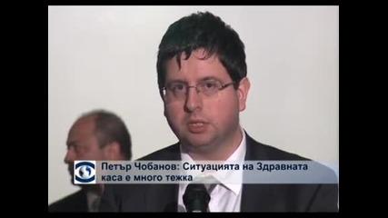 Петър Чобанов: Ситуацията в Здравната каса е много тежка