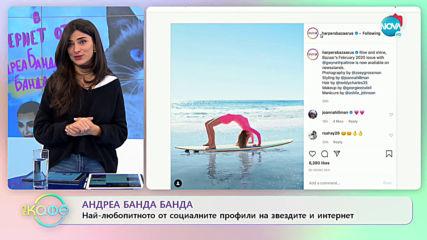 """Андреа Банда Банда - най-интересното от социалните профили на звездите - """"На кафе"""" (22.01.2020)"""