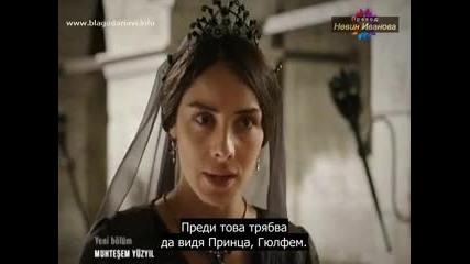 Великолепният Век 101 еп част 1 с бг субтитри 3 Сезон