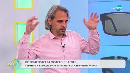 Оптометриста Христо Благоев съветва как да се предпазим от ултравиолетовата светлина