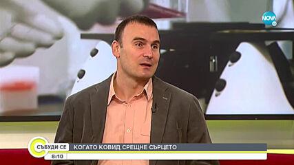 Кардиолог: Три са новите щамове на COVID, по-добре е мерките да останат