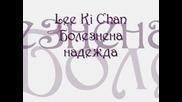 Превод Lee Ki Chan - Painful hope [dream high 2 ost] #5