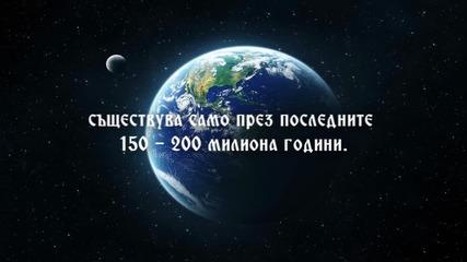Интересни факти за Нашата планета