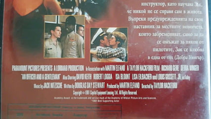 Българското Dvd издание на Офицер и джентълмен (1981) Александра видео 2003