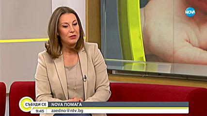 Ива Стоянова: Служителите на NOVA започват кампания за дарения в помощ на нуждаещите се