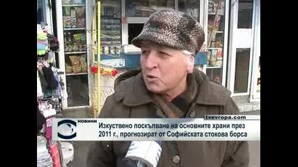 Изкуствено поскъпване на основните храни през 2011 г., прогнозират от Софийската стокова борса
