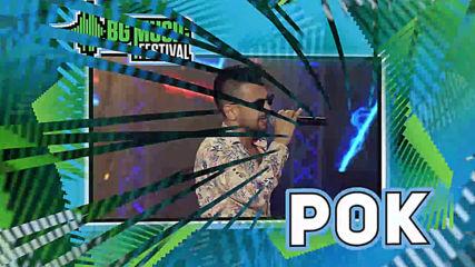 Не пропускай BG MUSIC Festival 2019! Яката работа