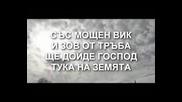 Epc Varna - Spasen