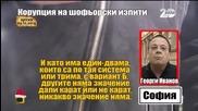 Корупция на шофьорски изпит 2 - Господари на ефира (30.12.2014)