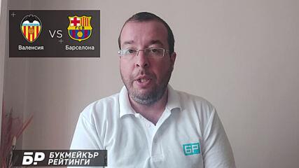 Валенсия - Барселона ПРОГНОЗА от Ла Лига на Стефан Ралчев - Футболни прогнози - 02.05.2021