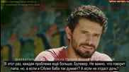 Войната на розите~ Gullerin Savasi 2014 еп.4-1 Турция Руски суб.