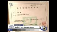 За първи път маймуни - сервитьори в японски ресторант - Господари на ефира 29.10.08
