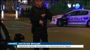 Френската полиция задържа заподозрян за атентатите в Париж