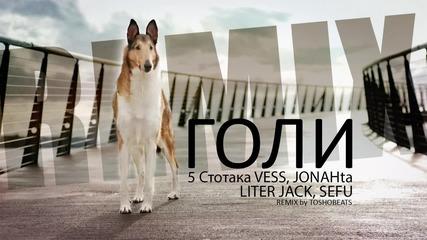 5 Стотака - Goli (ft. Vess | Jonahta | Liter Jack | Sefu) [Remix by Toshobeats]