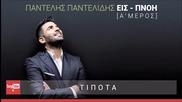 Пантелис Пантелидис ► Нищо