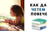 Как да четем повече