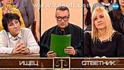 Съдебен спор - Епизод 592 - Племеницата ми да се погрижи за мен част 4 Tv Rip Nova 13.01.2019