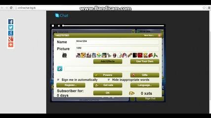 Online chat Bg влизайте и се забавлявайте