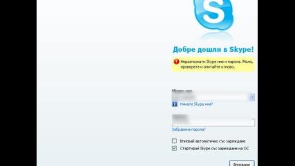 Как да си направим колкото си искаме skype - та едновременно?