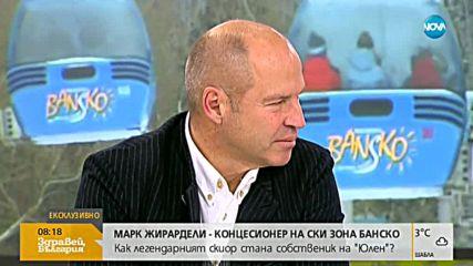 """Жирардели: Не съм обявил, че съм собственик на """"Юлен"""", защото никой не ме е питал"""
