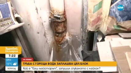 Как с найлон се запушва спукана тръба за гореща вода?