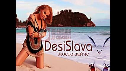 Десислава - Мойто зайче